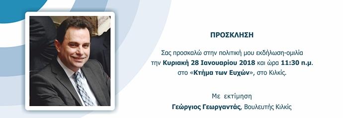 Ομιλία Γ. Γεωργαντά