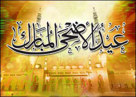 بطاقات معايدة تهنئة عيد الأضحى المبارك 2013  - تهنئة عيد الأضحى 2013