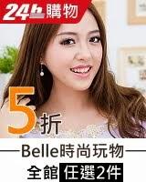 Belle 時尚玩物