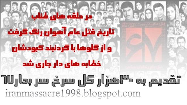 عکسی از قتل عام67