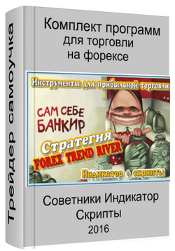 Комплект программ для начинающего трейдера