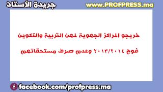 خريجو المراكز الجهوية لمهن التربية والتكوين فوج 2014/2013 وعدم صرف مستحقاتهم