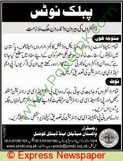 Dentist Jobs in Pakistan,Doctors Jobs in Pakistan,Express Newspaper jobs.