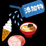 食品添加物のイラスト