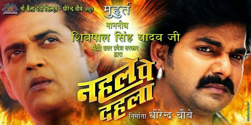 Nehle Pe Dehla Bhojpuri Movie New Poster Feat Pawan Singh, Ravi Kishan