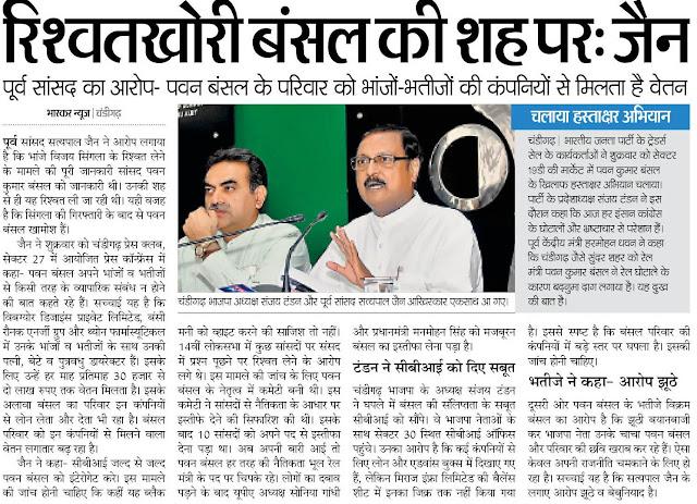 चंडीगढ़ भाजपा अध्यक्ष संजय टंडन और पूर्व सांसद सत्य पाल जैन पत्रकार सम्मलेन को संबोधित करते हुए।