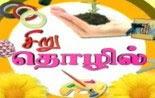 siru thozhil Siru Thozhil 28 01 2013 Pengal Dot Com | Mega Tv tamil