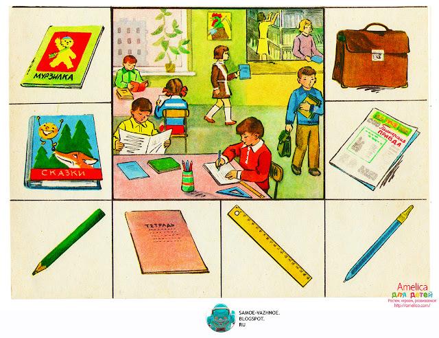 Лото для детей распечатать СССР советское.