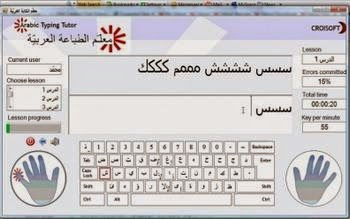 تحميل برنامج تحسين سرعة الكتابة على الكيبورد