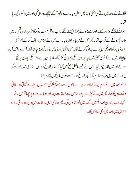 Urdu-Font-Sex-stories
