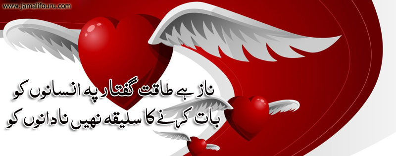 Happy new year 2014 greeting cards for facebook covers silent love urdu poetry facebook timeline covers m4hsunfo