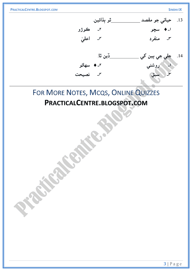 diya-multiple-choice-questions-sindhi-notes-ix