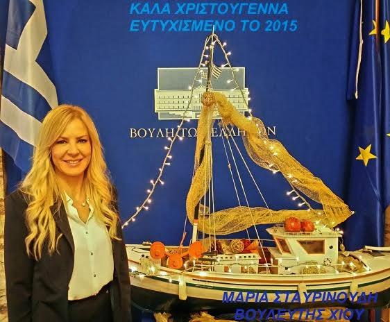 Μαρία Σταυρινούδη, βουλευτής Χίου