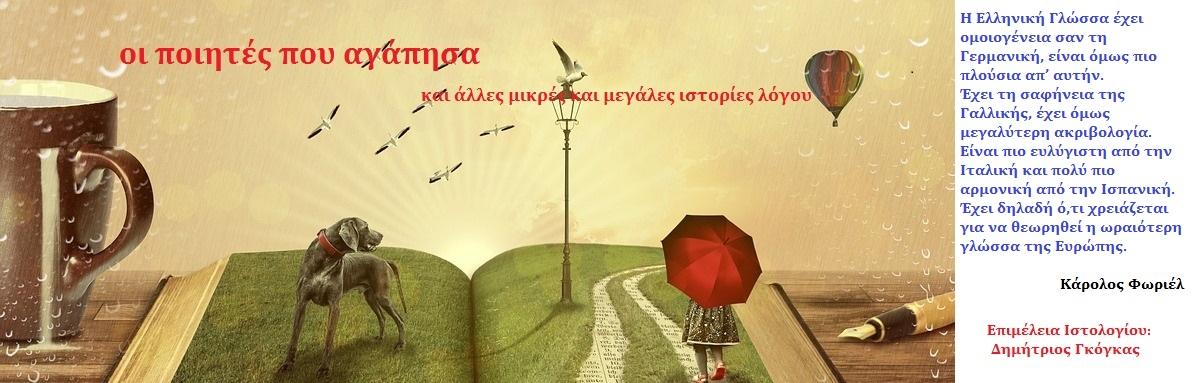 Οι ποιητές που αγάπησα και άλλες μικρές και μεγάλες ιστορίες λόγου  (Ανθολόγιο Ποίησης)