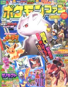 Pokemon Fan Vol 30 Shougakukan
