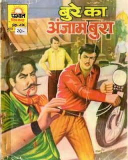 hindi comics