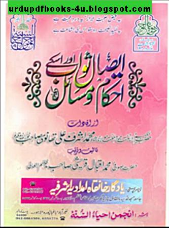 Esal e Savab Ke Ahkam Ahkam O Masail latest book