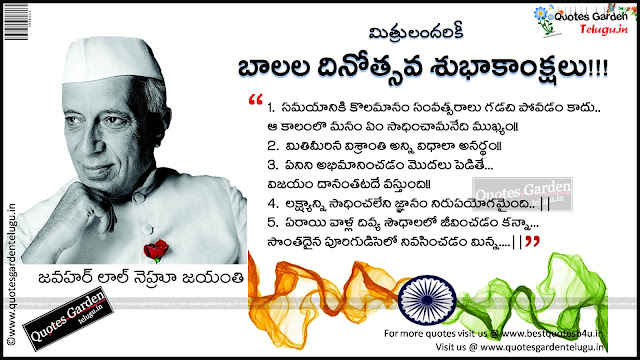 Telugu Children's day greetings speech Nehru Quotations