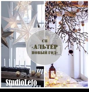 """StudioLeto: Анонс СП """"Альтер Новый год"""""""
