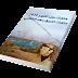 تحميل كتاب مذكرات حرب اكتوبر 1973 pdf لسعد الدين الشازلي