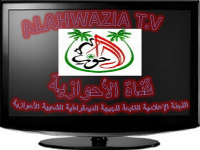 ALAHWAZIA TV