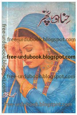 Hina Or Pathar By Hameeda Jees