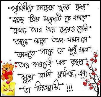 Love Letter In Bengali For Girlfriend