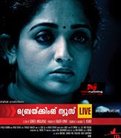Breaking News Malayalam Movie Review