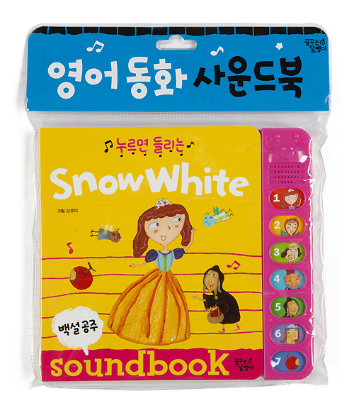 Snow White Princess Soundbook
