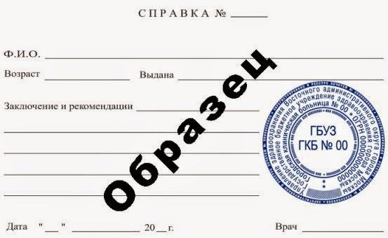 Купить водительскую медицинскую справку в Москве Марьино недорого
