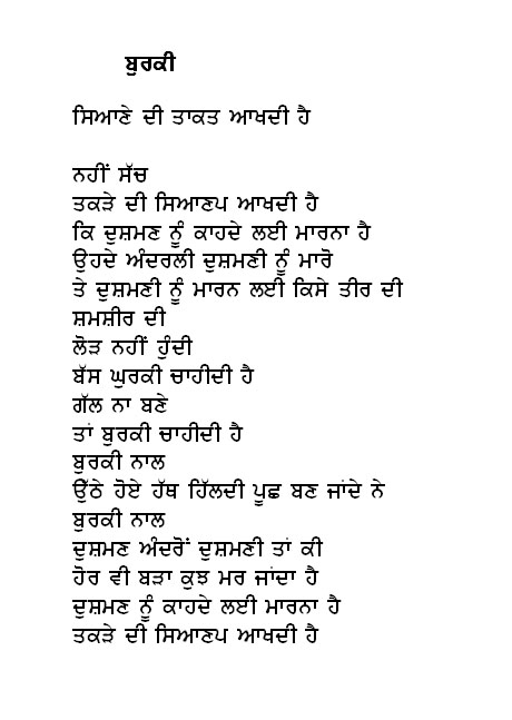 Essay on drug addiction in punjabi sms