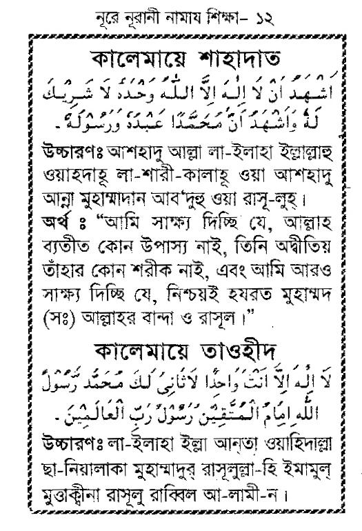 namaz surah in tamil pdf