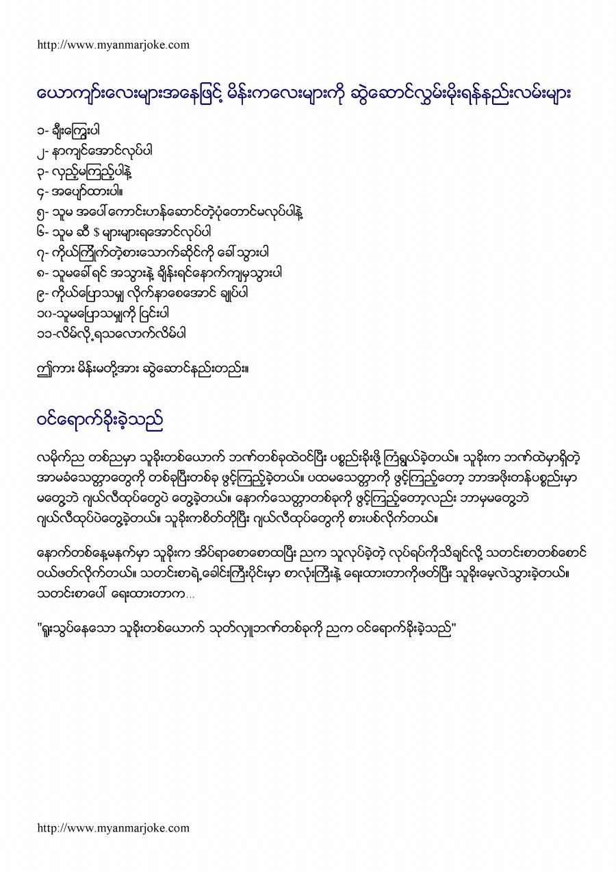 the ways to influences the girls, myanmar joke