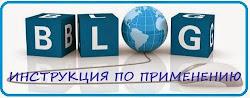 """Проект """"Блог. Инструкция по применению"""""""