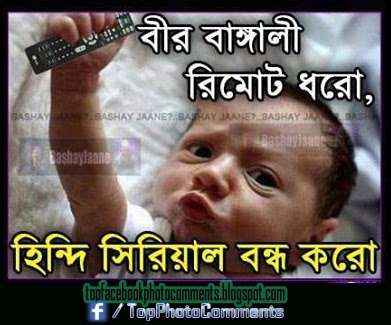 Top facebook photo comments bangla english hindi for Images comment pics