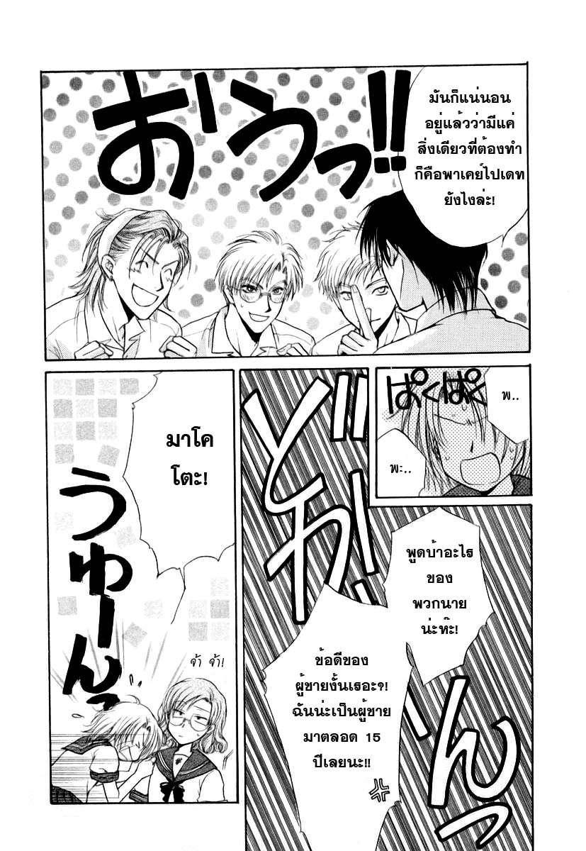 อ่านการ์ตูน Kakumei no Hi 4 ภาพที่ 24