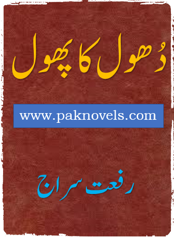 Dhool Kaa Phool by  Riffat Siraj