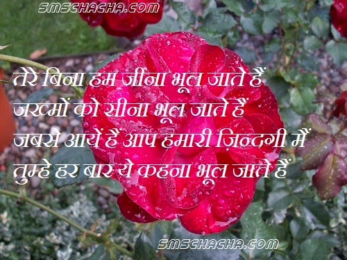 Shayari Hindi Romantic Love Sms Love Sms in Hindi Shayari