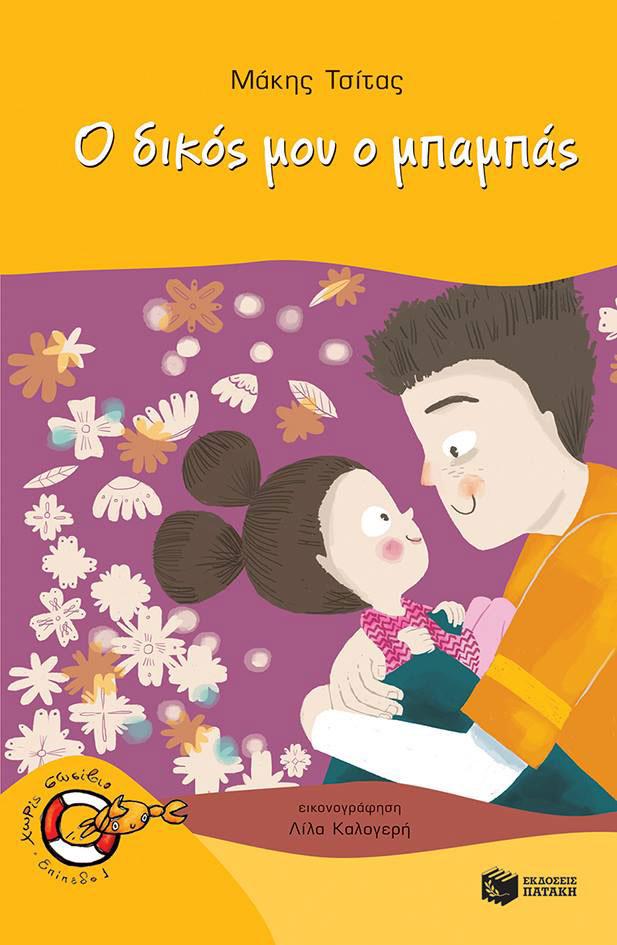 Παιδική λογοτεχνία