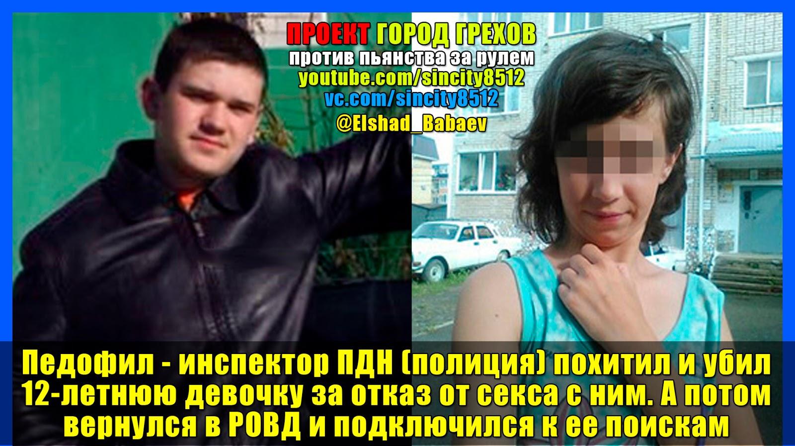 Девочку похитили для секса
