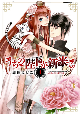 うちの陛下が新米で。 第01巻 [Uchi no Heika ga Shinmai de. vol 01] rar free download updated daily