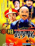 Phim Tể Tướng Lưu Gù