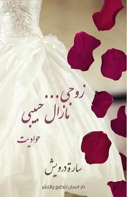 تحميل كتاب زوجي مازال حبيبي pdf سارة درويش