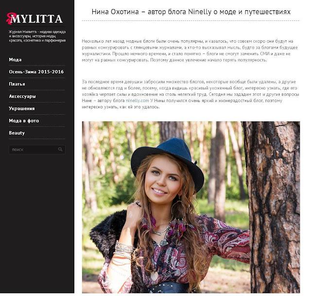 Интервью с Ниной автором популярного блога Ninelly.com о моде, образе жизни и путешествиях