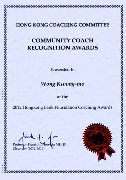► 2012匯豐銀行慈善基金優秀教練選舉獎狀