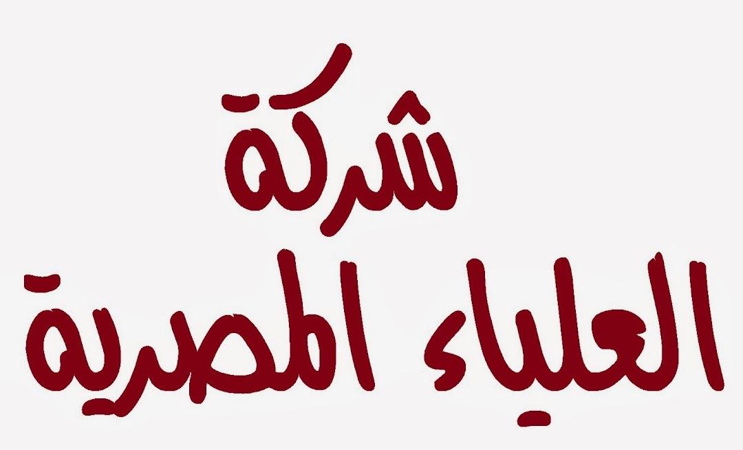 شركة العلياء المصرية للتوظيف