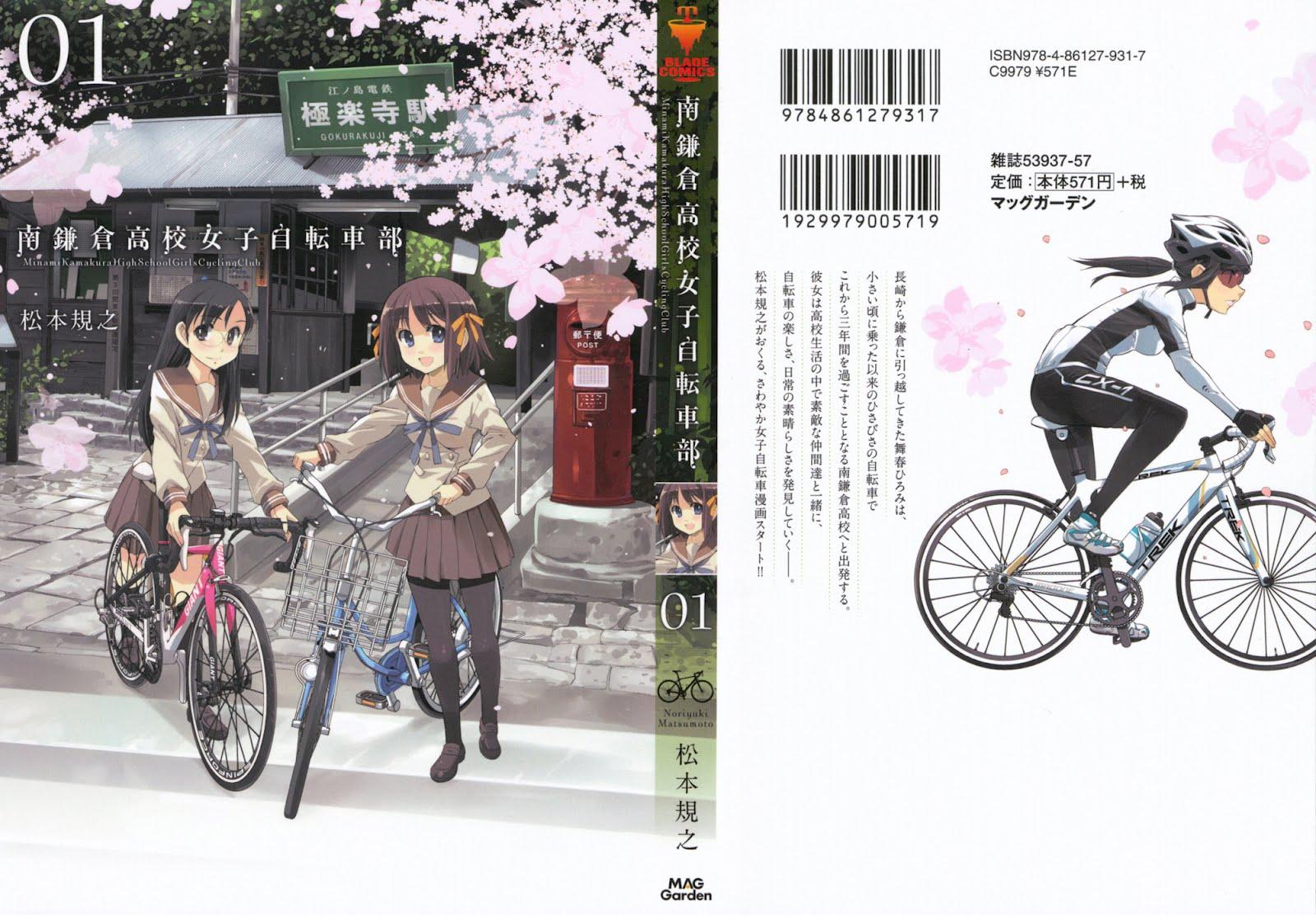 規之] 南鎌倉高校女子自転車 ...