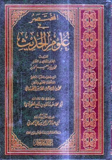 المختصر في علوم الحديث - محمد بن إبراهيم الوزير pdf