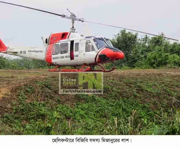 Bell 212 of Bangladesh Air Force carrying dead BGB man