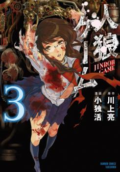 Jinrou Game Manga